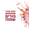 פורים שמח - Yitzchak Meir