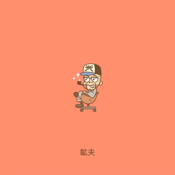 Herman Miller - Single
