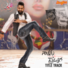 Nannaku Prematho (From