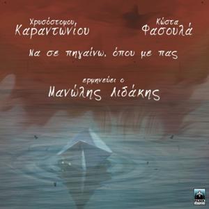 Manolis Lidakis - Na Se Pigaino Opou Me Pas