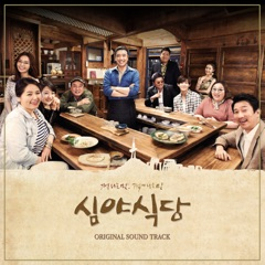 심야식당 (Original Soundtrack)