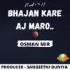 Bhajan Kare Aj Maro EP