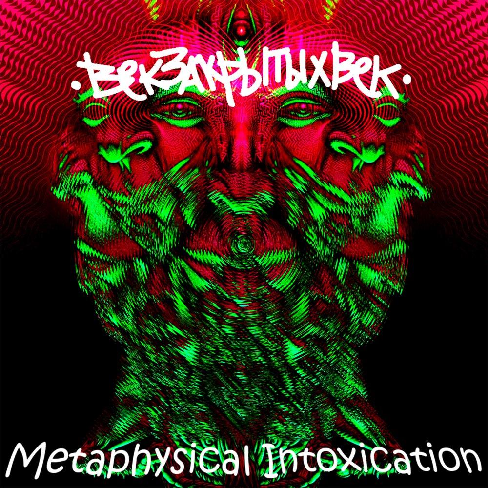 Metaphysical Intoxication by Век закрытых век