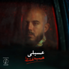 Mahmoud El Esseily - Hob Ghalat artwork