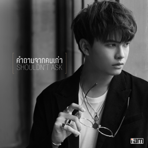 NONT TANONT - คำถามจากคนเก่า Shouldn't ask