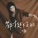 江靜 都挺好的 (feat. 張震嶽) - 江靜