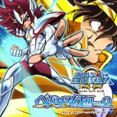 Pegasus Fantasy Ver. Ω - Make-Up & Shoko Nakagawa