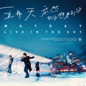 知足 (live in the sky) artwork