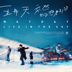 Mayday - 突然好想你 (live in the sky) [feat. 李荣浩, 蕭敬騰 & 毛不易]
