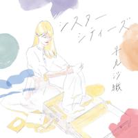 早見沙織 - シスターシティーズ - EP artwork