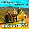 Sultan-Uragan & Murat Tkhagalegov - На дискотеку! artwork