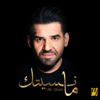 Hussain Al Jassmi - Ma Nesitak - Single