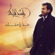 Kheth Rahetek - Rashed Al Majid