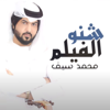 Mohammed Saif - Sheno Al Film artwork