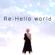 Re:Hello world - 律可