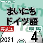 NHK まいにちドイツ語 応用編 2021年4月号
