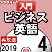 NHK 入門ビジネス英語 2019年4月号