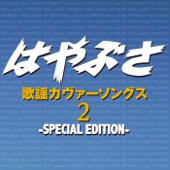 [Download] Ruby No Yubiwa MP3