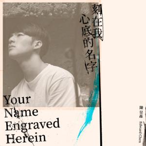 陳昊森 - 刻在我心底的名字 (電影《刻在你心底的名字》主題曲)