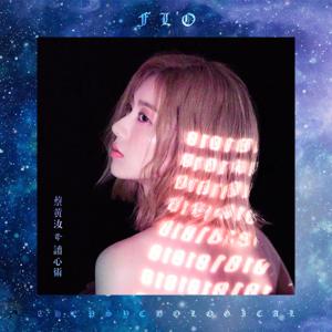 蔡黃汝 - 讀心術 - EP