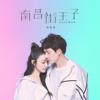 薛凱琪 - 南昌街王子 (feat. 關智斌) 插圖
