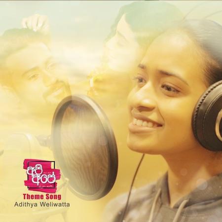 Api Ape Theme Song - Adithya Weliwatta