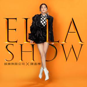 陳嘉樺 - Ella Show 娛樂無限公司 - EP