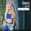 jinsoul-single