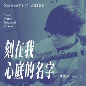 "Crowd Lu - Your Name Engraved Herein (Theme Song from ""Your Name Engraved Herein"")"