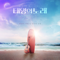 Download Lagu 영재 - Meet Me When The Sun Goes Down     Midnight Sun  Original Musical Soundtrack, Pt. 1  mp3