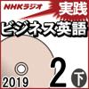 杉田敏 - NHK 実践ビジネス英語 2019年2月号(下) アートワーク