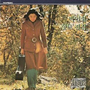 Park In Hui (박인희) - White Clamshell (하얀 조가비) - Line Dance Music
