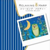リラクシング・ハープ~スリーピング・メロディー