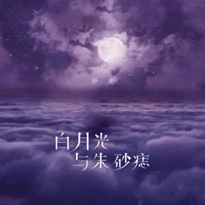 胖虎 - 白月光与朱砂痣