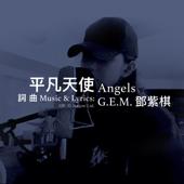 平凡天使 - 鄧紫棋