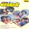 Ashi Hi Banavabanavi (Original Motion Picture Soundtrack) - EP