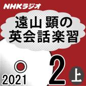 NHK 遠山顕の英会話楽習 2021年2月号 上