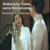 Remember Entertainment - Kokorono Tomo Versi Keroncong artwork
