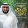 غردي يا روح (تسجيل جديد 2021) - Mishari Rashid Alafasy
