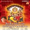 Sri Lakshminarasimha Amruthagaanam