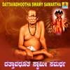 Dattavadhootha Swamy Samartha
