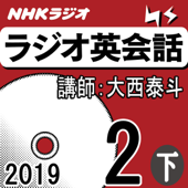 NHK ラジオ英会話 2019年2月号(下)