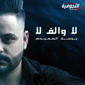 Yousif Al Sumaidaie - La Oalef La