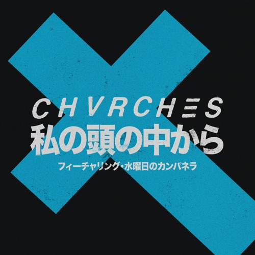 CHVRCHES - Out of My Head (feat. WEDNESDAY CAMPANELLA) - Single