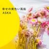 幸せの黄色い風船 - Single