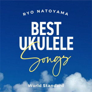 Ryo Natoyama - Best Ukulele Songs -World Standard-