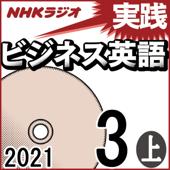NHK 実践ビジネス英語 2021年3月号 上