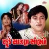 Tahuke Sajan Sambhare Original Motion Picture Soundtrack EP