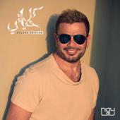 Bayen Habeit (Inspired by Amr Diab)