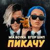 Mia Boyka & ЕГОР ШИП - Пикачу обложка